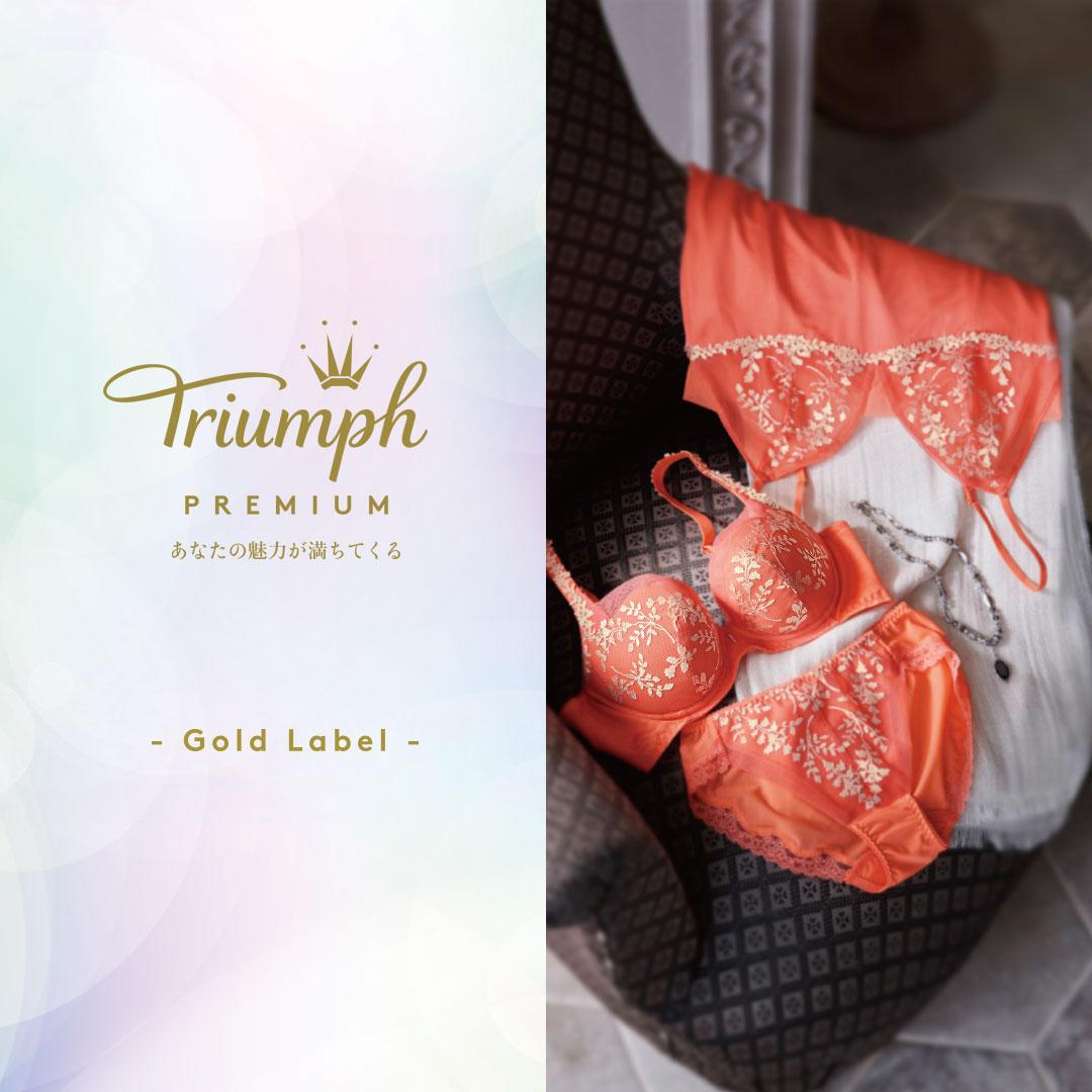Triumph PREMIUM GOLD LABEL(トリンプ プレミアム ゴールドレーベル)